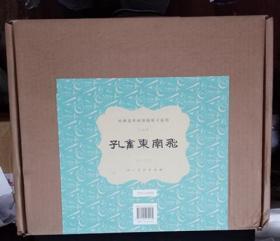 孔雀东南飞[经典连环画原稿原寸系列][2015-0593]