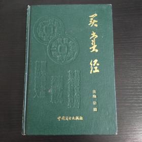买卖经:经商哲学【精装珍藏版】
