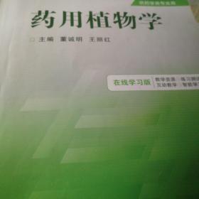 """药用植物学/全国普通高等医学院校药学类专业""""十三五""""规划教材"""