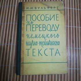 пособие по переводу ……