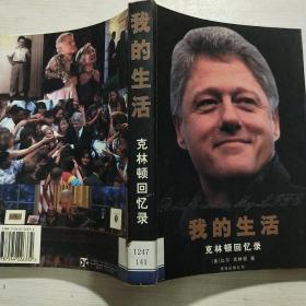 我的生活:克林顿回忆录 /榛生