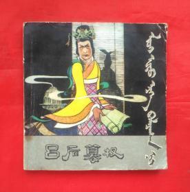 《吕后篡权》 黑龙江人民出版社  连环画 (48开蒙汉文对照本-众名家绘画)