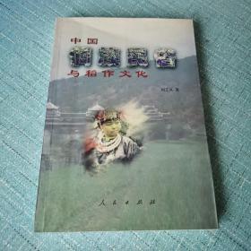 中国侗族民俗与稻作文化