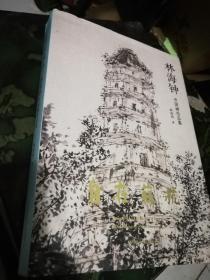 自在苏杭 林海钟中国画作品集
