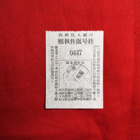 中国人民邮政挂号函件执据