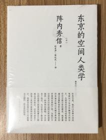 东京的空间人类学 9787112220922