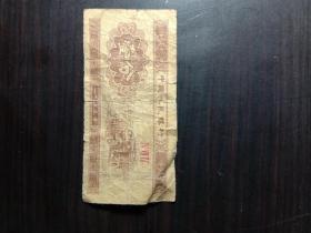 1953年壹分纸币