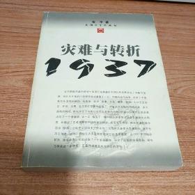 灾难与转折1937