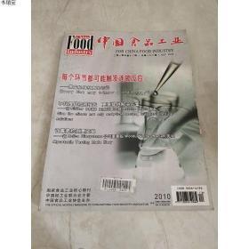 中国食品工业第12期
