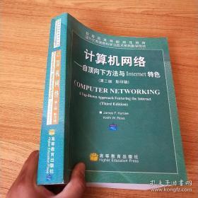 计算机网络—自顶向下方法与Internet特色