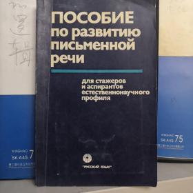 俄语科技书面语交流(俄文版)