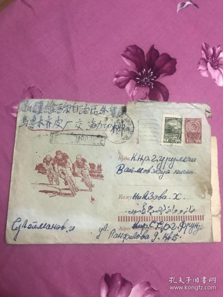 苏联寄新疆老邮票实寄封 苏联寄中国新疆实寄封 老邮票 及少见。有信有内容看不懂 革命时期老邮票  国际戳 新疆落戳