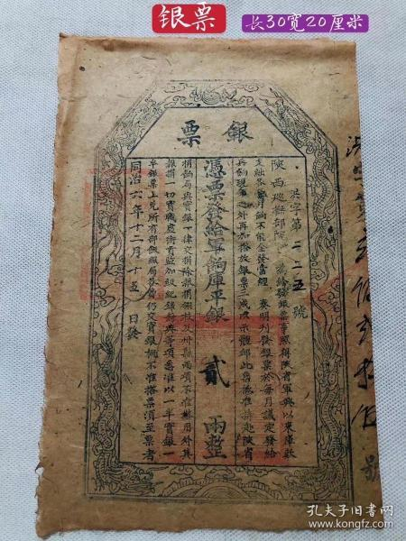 清代老银票、品相如图、保存完好
