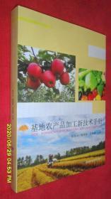 基地农产品加工新技术手册