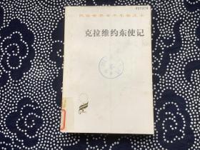 克拉维约东使记/汉译世界学术名著丛书