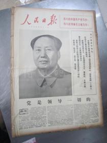 老报纸:人民日报1974年7月合订本(1-31日全)【编号10】