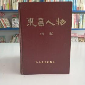 东昌人物(续集)