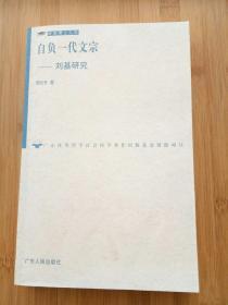 自负一代文宗:刘基研究