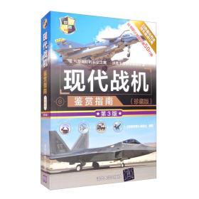 现代战机鉴赏指南(珍藏版) 第3版