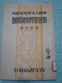 孤本!战后世界币制问题 民国三十二年初版本 珍稀品!