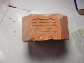 有喜有寿的民国时期的砖