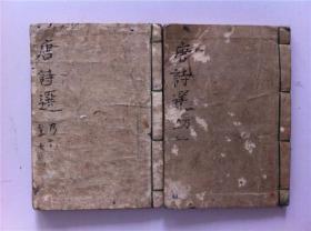 《唐诗选》2册合拍;1843年出版
