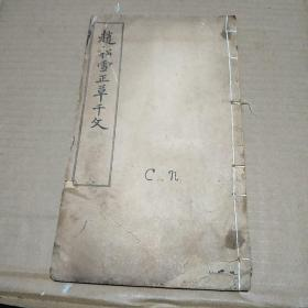 民国线装书 :旧拓赵松雪正草千字文 品相差如图。