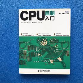 CPU自制入门