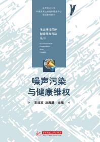 噪声污染与健康维权/生态环境保护健康维权普法丛书