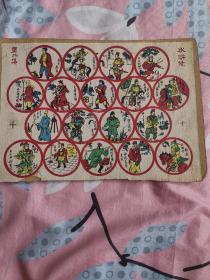 水浒传啪叽(一张十八个人物,硬老黄纸壳粘贴,童年的回忆。)