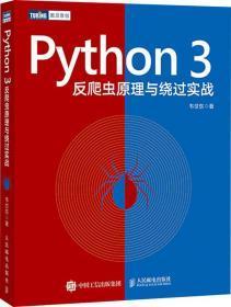 Python3反爬虫原理与绕过实战