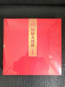 壮丽70年历届大阅兵珍藏册(包邮)--中国集邮 人民日报社