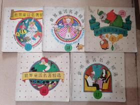 世界童话名著精选 1-5 全五册 名著画库