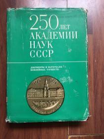 俄文原版书 俄罗斯科学院250年(1724-1974)