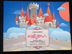 【节目单】世界著名芭蕾舞剧 睡美人(1999 俄罗斯柴可夫斯基模范芭蕾舞团访华公演)