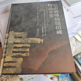 云南省博物馆馆藏精品全集(书画)