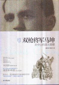 双枪将军马坤:孙中山的犹太保镖