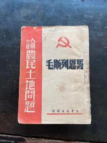 民国红色文献《马恩列斯毛论农民土地问题》一册全,无版权页。