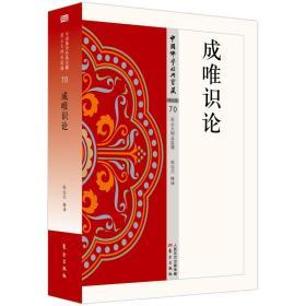 中国佛学经典宝藏:成唯识论
