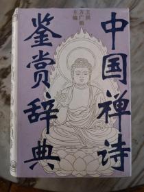中国禅诗鉴赏辞典精装