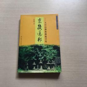 京畿莲邦:天目山佛教源流引论(库存书,未翻阅)