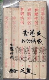 绝版罕见 金庸《神雕侠侣1-4》+《侠客行上下》1976年出版 九龙印刷