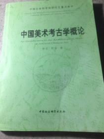 中国美术考古学概论、出版影印本