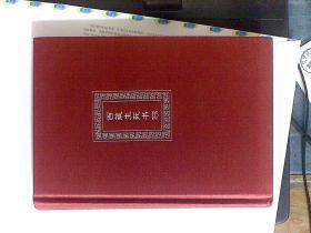 西藏生死书  (索甲仁波切 著)