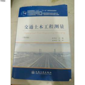 """交通土木工程测量/普通高等教育""""十五""""""""十一五""""国"""