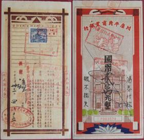 民33年川康平民商业银行礼卷2万元,背贴复兴关图印花税票1元