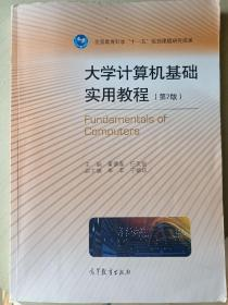 大学计算机基础实用教程(第2版)