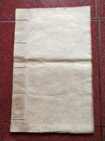 《永乐大典·卷之三千一百三十三.九真》红色竖格双鱼尾书口,米黄色厚实树皮纸,尺寸规格(长宽厚):48.0厘米×30.0厘米×0.8厘米