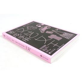 文艺女王养成手册:我活着以我自己的方式美丽着嘉倩的书籍/我只是没有能力过我不想过的生活明天我要去冰岛