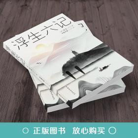 【正版】浮生六记 沈复//清代文学散文随笔国学典藏书系现当代文学随笔书籍